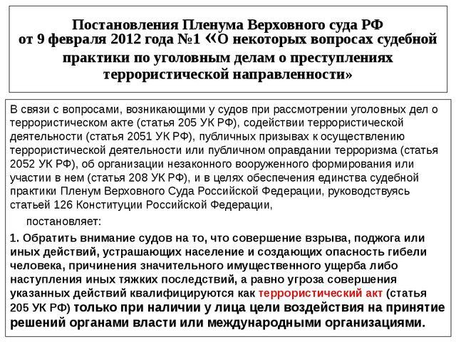 Постановления Пленума Верховного суда РФ от9февраля2012года№1 «О некото...