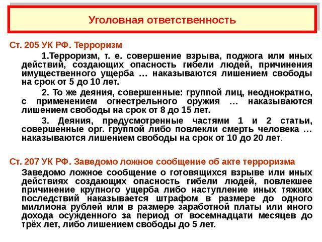 Уголовная ответственность Ст. 205 УК РФ. Терроризм 1.Терроризм, т. е. совер...
