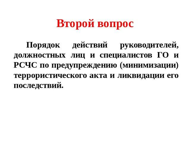 Второй вопрос Порядок действий руководителей, должностных лиц и специалистов...