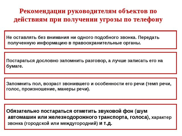 Рекомендации руководителям объектов по действиям при получении угрозы по теле...