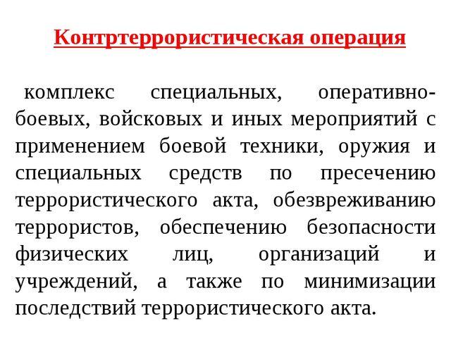 Контртеррористическая операция комплекс специальных, оперативно-боевых, войск...