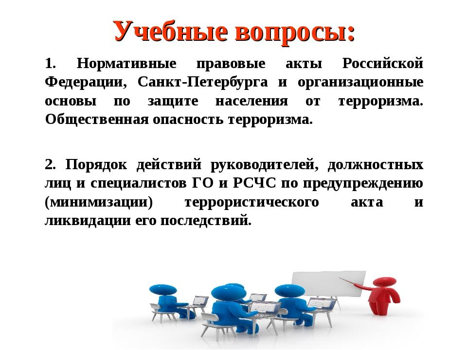 Учебные вопросы: 1. Нормативные правовые акты Российской Федерации, Санкт-Пет...
