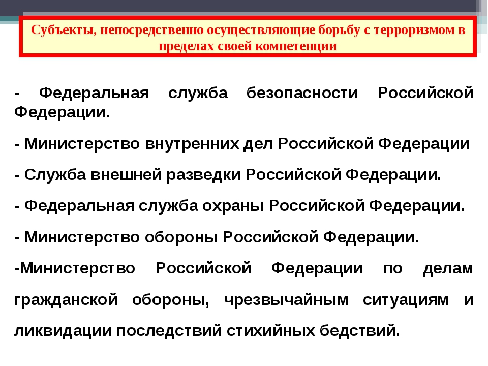 - Федеральная служба безопасности Российской Федерации. - Министерство внутре...