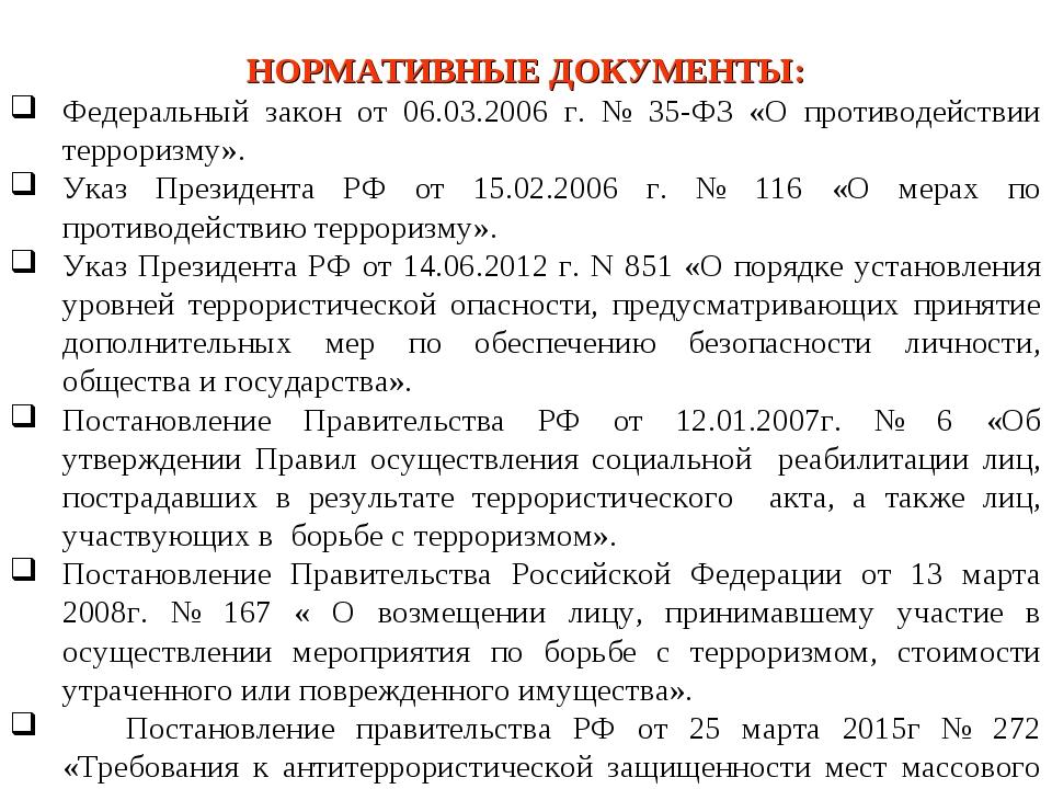НОРМАТИВНЫЕ ДОКУМЕНТЫ: Федеральный закон от 06.03.2006 г. № 35-ФЗ «О противо...