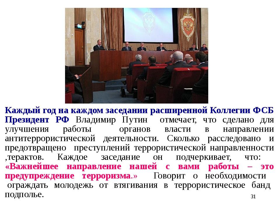 Каждый год на каждом заседании расширенной Коллегии ФСБ Президент РФ Владимир...