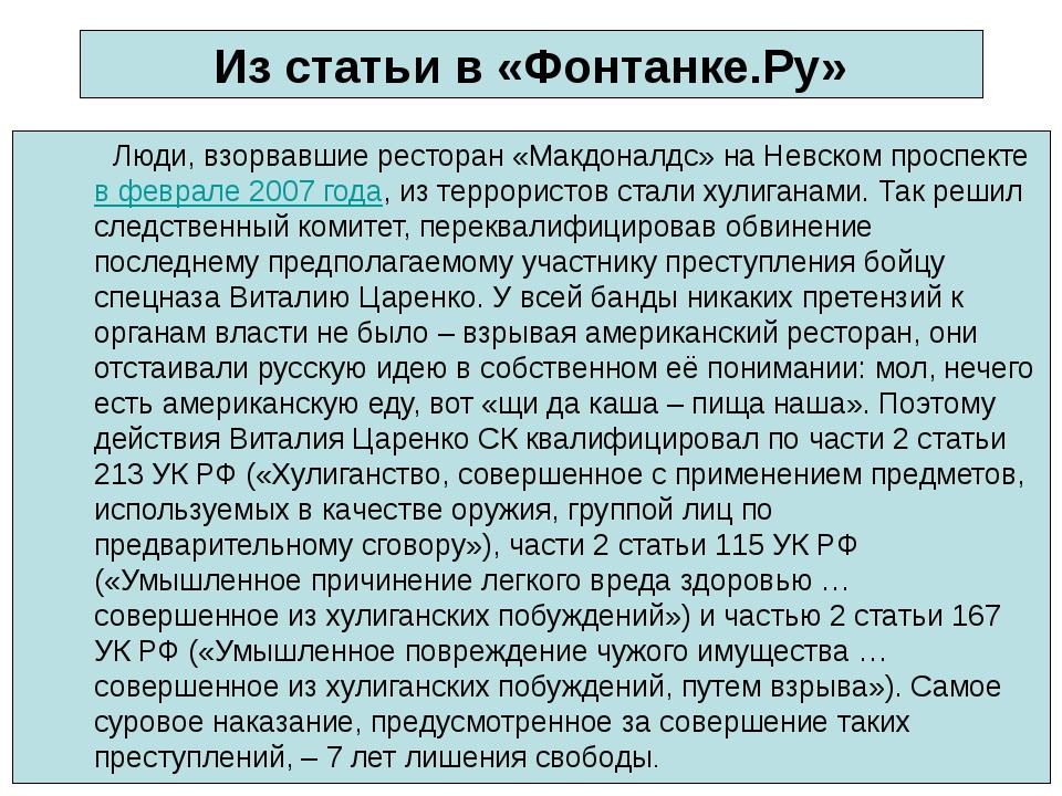 Из статьи в «Фонтанке.Ру» Люди, взорвавшие ресторан «Макдоналдс» на Невском п...