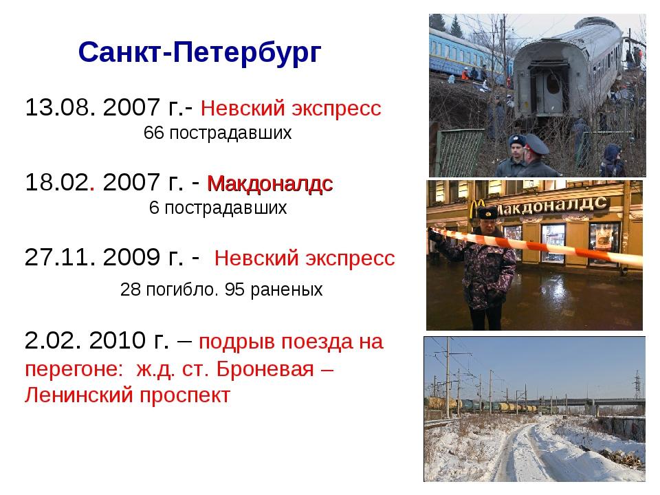 * Санкт-Петербург 13.08. 2007 г.- Невский экспресс 66 пострадавших 18.02. 200...