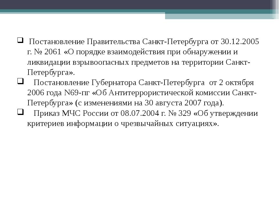Постановление Правительства Санкт-Петербурга от 30.12.2005 г. № 2061 «О поря...