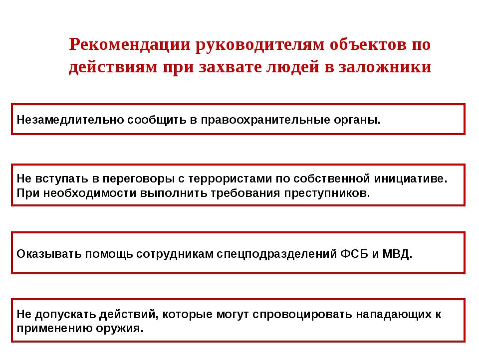 Рекомендации руководителям объектов по действиям при захвате людей в заложник...
