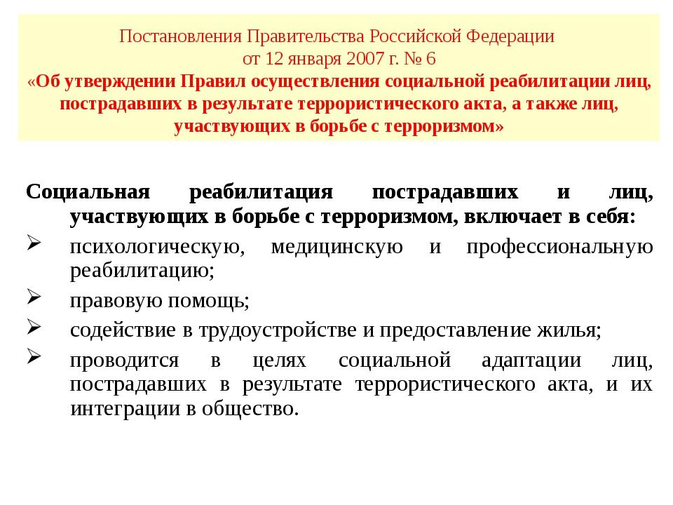 Постановления Правительства Российской Федерации от 12 января 2007 г. № 6 «О...