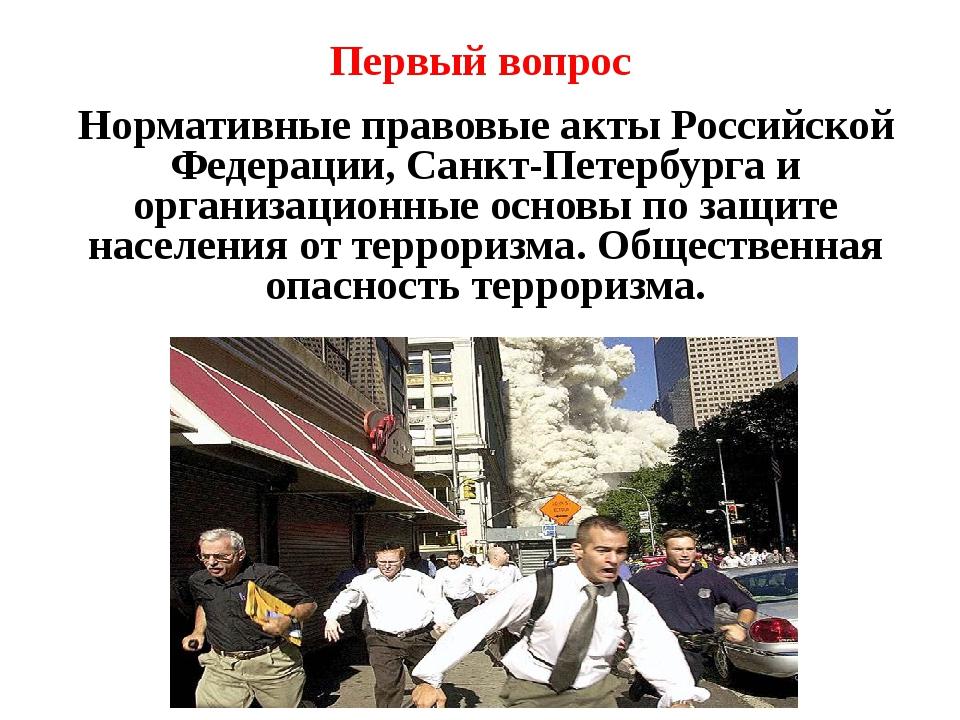 Первый вопрос Нормативные правовые акты Российской Федерации, Санкт-Петербург...