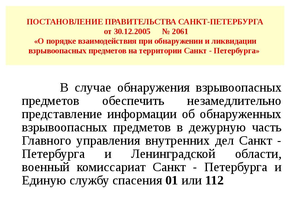 ПОСТАНОВЛЕНИЕ ПРАВИТЕЛЬСТВА САНКТ-ПЕТЕРБУРГА от 30.12.2005 № 2061 «О порядк...
