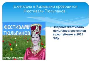 Ежегодно в Калмыкии проводится Фестиваль Тюльпанов. Впервые Фестиваль тюльпан