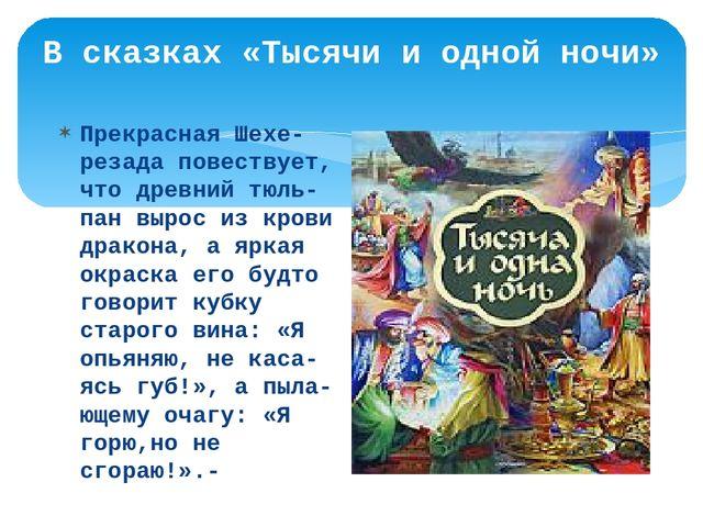 В сказках «Тысячи и одной ночи» Прекрасная Шехе-резада повествует, что древни...