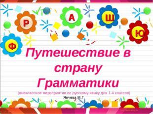 Путешествие в страну Грамматики (внеклассное мероприятие по русскому языку дл