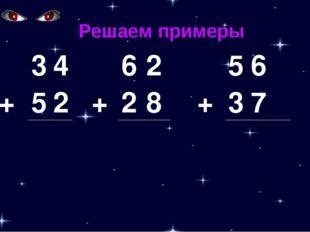 Решаем примеры +34 +62 + 56 522837
