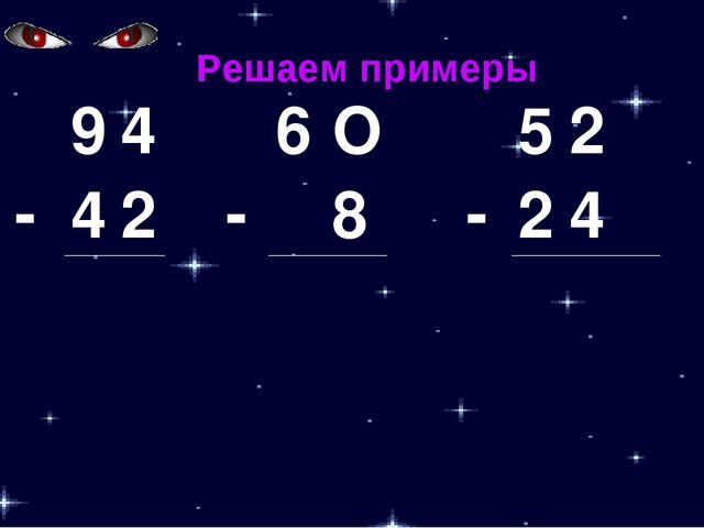 Решаем примеры -94 -6О -52 42824