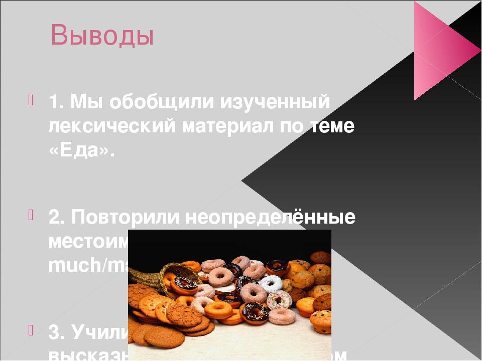 Выводы 1. Мы обобщили изученный лексический материал по теме «Еда». 2. Повтор...
