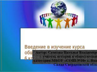 Введение в изучение курса обществознание 6 класс Автор: Семкова Наталья Влад