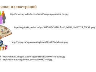 Ссылки иллюстраций http://gopsy.ru/wp-content/uploads/2014/07/edudemic.png ht