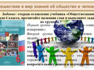 Путешествие в мир знаний об обществе и человеке Задание: открыв оглавление у
