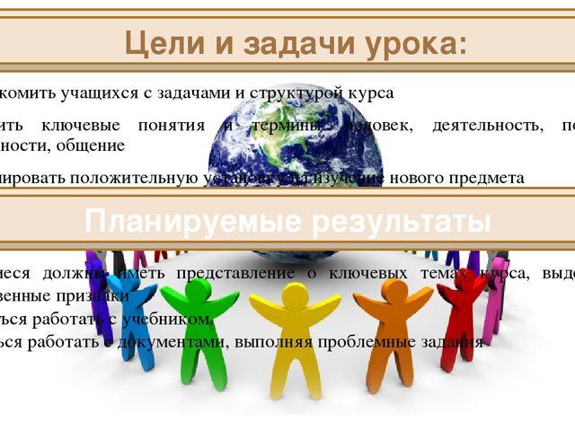 Конспект вводный урок по обществознанию в 10 классе