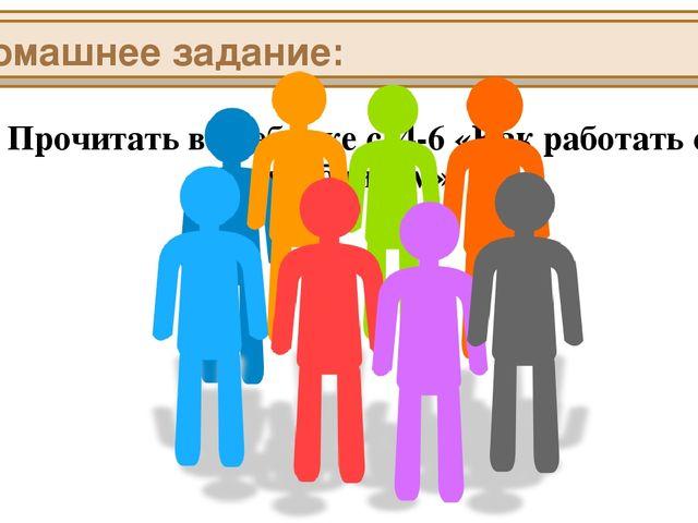 Домашнее задание: Прочитать в учебнике с. 4-6 «Как работать с учебником»