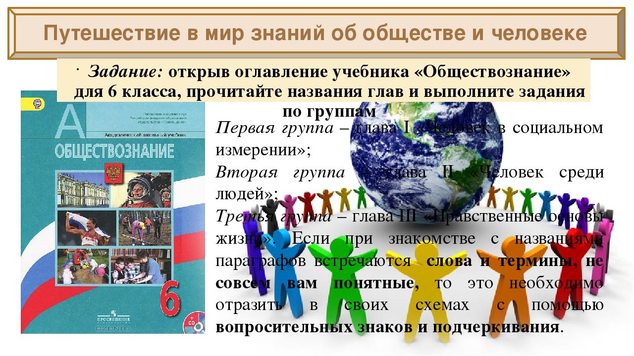 Путешествие в мир знаний об обществе и человеке Задание: открыв оглавление у...