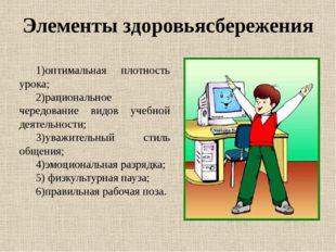 Элементы здоровьясбережения 1)оптимальная плотность урока; 2)рациональное чер