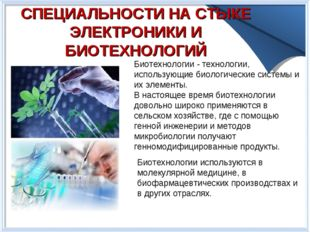 СПЕЦИАЛЬНОСТИ НА СТЫКЕ ЭЛЕКТРОНИКИ И БИОТЕХНОЛОГИЙ Биотехнологии - технологии