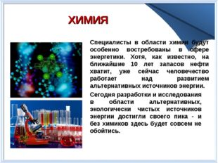 ХИМИЯ Специалисты в области химии будут особенно востребованы в сфере энергет