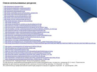 Список использованных ресурсов:  http://flaminguru.ru/poslprof.htm http://fe