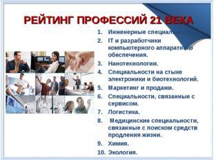 РЕЙТИНГ ПРОФЕССИЙ 21 ВЕКА Инженерные специальности. IT и разработчики компьют