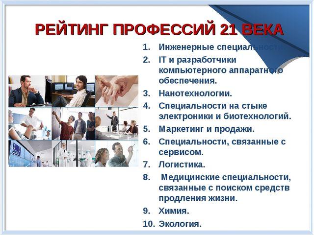 РЕЙТИНГ ПРОФЕССИЙ 21 ВЕКА Инженерные специальности. IT и разработчики компьют...