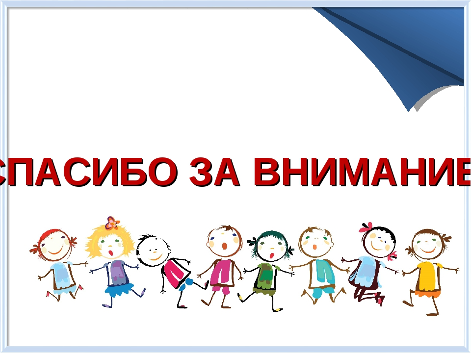 СПАСИБО ЗА ВНИМАНИЕ! © Copyright Showeet.com Free template released by Showee...