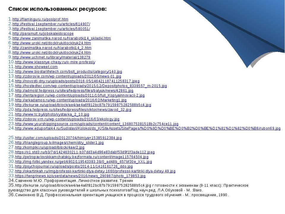 Список использованных ресурсов:  http://flaminguru.ru/poslprof.htm http://fe...