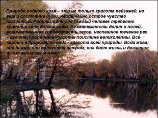 Природа родного края – это не только красота пейзажей, но еще и состояние ду