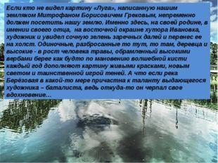 Если кто не видел картину «Луга», написанную нашим земляком Митрофаном Борисо