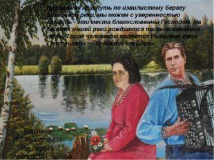 Продолжая наш путь по извилистому берегу Березовой реки, мы можем с увереннос