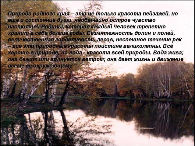 Природа родного края – это не только красота пейзажей, но еще и состояние ду...