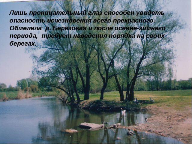 Лишь проницательный глаз способен увидеть опасность исчезновения всего прекра...