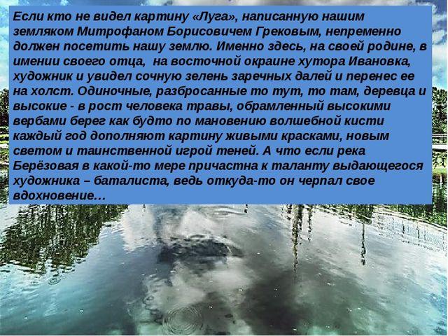 Если кто не видел картину «Луга», написанную нашим земляком Митрофаном Борисо...