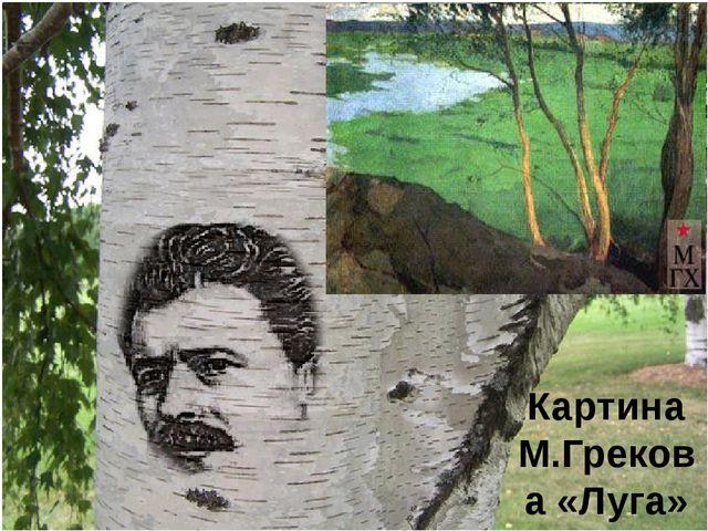 Картина М.Грекова «Луга»