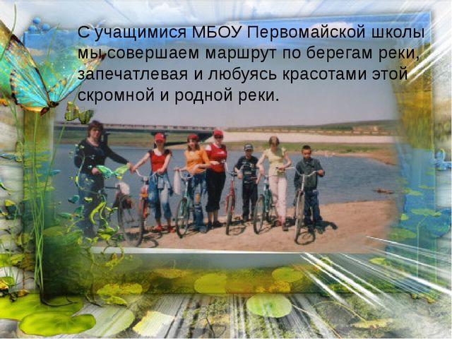 С учащимися МБОУ Первомайской школы мы совершаем маршрут по берегам реки, зап...