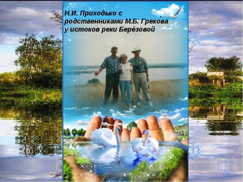 Н.И. Приходько с родственниками М.Б. Грекова у истоков реки Берёзовой
