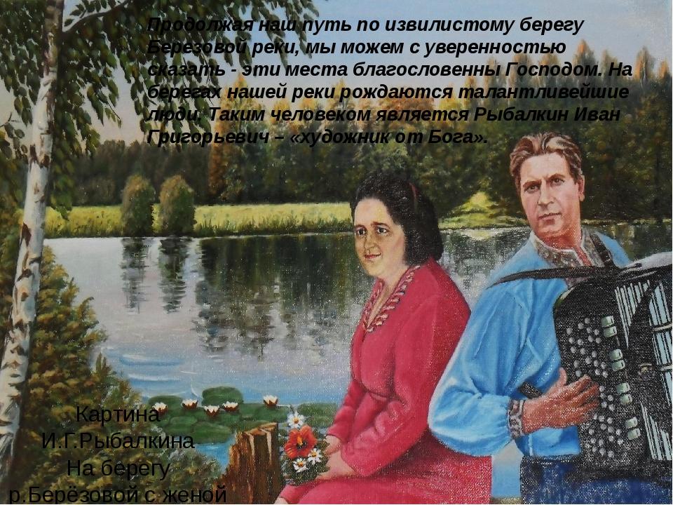Продолжая наш путь по извилистому берегу Березовой реки, мы можем с увереннос...