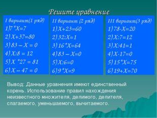 Решите уравнение II вариант (2 ряд) Х+23=60 32:Х=1 16*Х=64 83 – Х=0 Х:6=0 9*Х