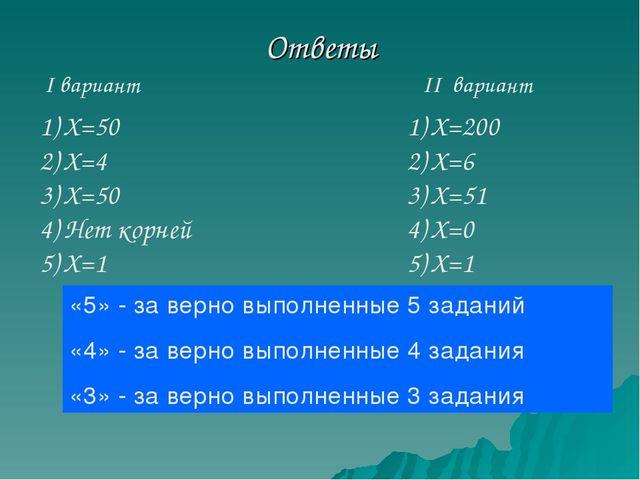 Ответы I вариант II вариант Х=50 Х=4 Х=50 Нет корней Х=1 Х=200 Х=6 Х=51 Х=0 Х...