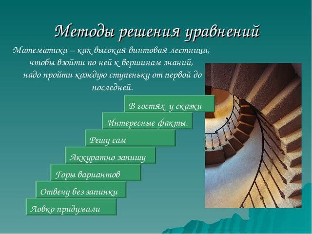 Методы решения уравнений Математика – как высокая винтовая лестница, чтобы вз...