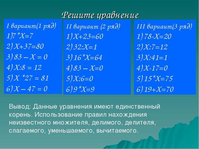 Решите уравнение II вариант (2 ряд) Х+23=60 32:Х=1 16*Х=64 83 – Х=0 Х:6=0 9*Х...